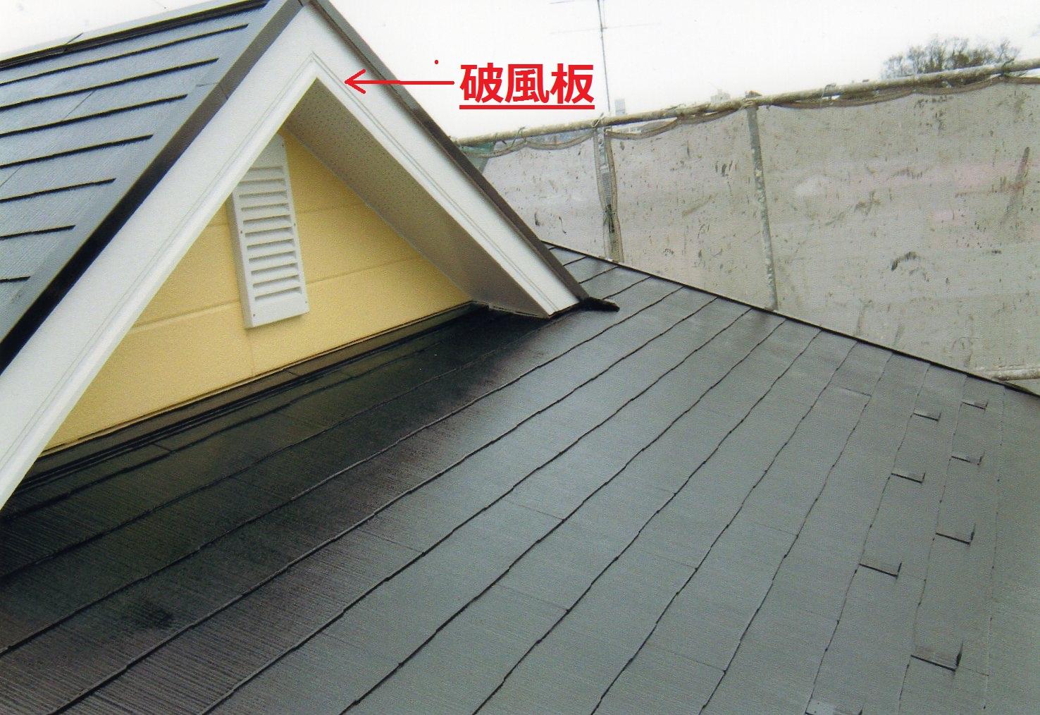 住宅・建築辞典-は- 破風板やPC...